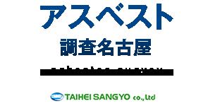 愛知・岐阜・三重・静岡のアスベスト調査・分析なら太平産業株式会社