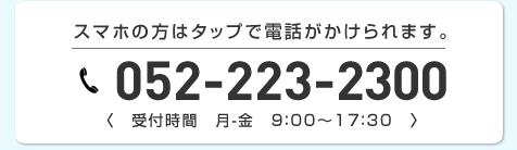 052-223-2300